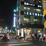 台湾リピーターが教える!台湾旅行で実際に行ってよかったマッサージ店