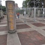 台湾旅行記(1日目)二二八和平公園(前半)植物の歴史を学ぶ