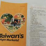2014台湾旅行記(17)基隆の廟口夜市(後半)