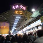 台湾へ家族7人で旅した旅行記(1日目)-士林夜市の帰りに財布落とす|2014冬