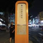 【台湾・高雄】六合夜市のパパイヤミルクとか海鮮料理とかうますぎ。
