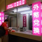 台湾元のレートをいますぐ調べる方法