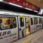 台湾旅行でMRTを使うとき注意すること