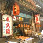 台湾お土産にカラスミをお得に買うなら「永久號」がおすすめ