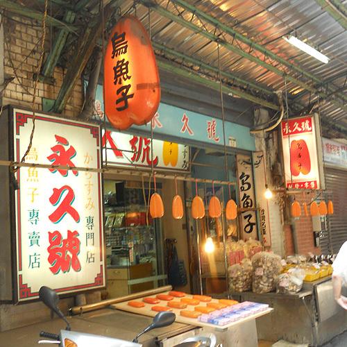 台湾でカラスミ買うなら「永久號」がおすすめ