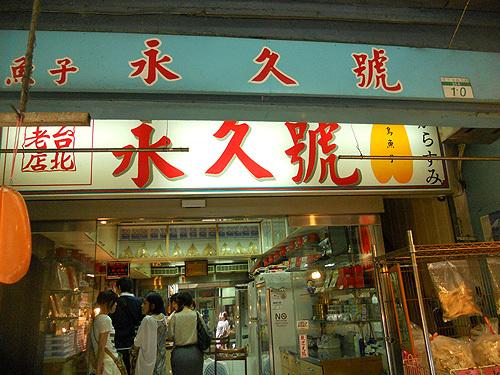 からすみ専門店「永久號」お店の中にはたくさんの観光客がいます。