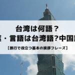 台湾は何語?言葉・言語は台湾語?中国語?旅行で役立つ基本の挨拶