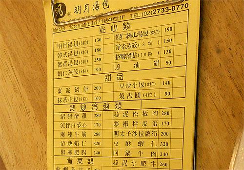 明月湯包の日本語メニュー