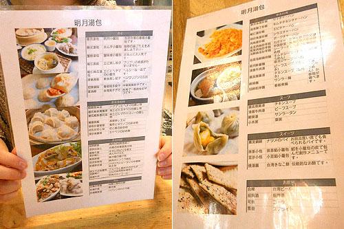 明月湯包の日本語の料理メニュー