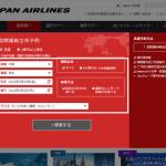 LCCで台湾旅行、格安航空券はどれぐらい安いのか、他の航空会社と比較してみた