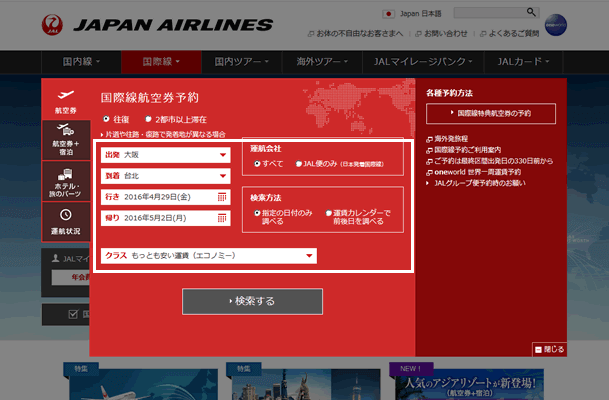 JALでゴールデンに台湾にいくと、料金はいくらかかる