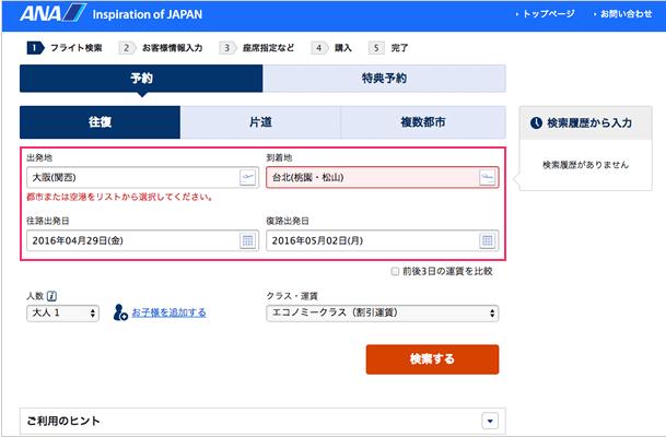 ANAでゴールデンに台湾にいくと、料金はいくらかかる