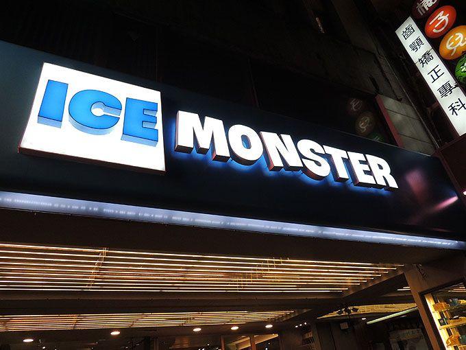 台湾かき氷「アイスモンスター」グランフロント台北
