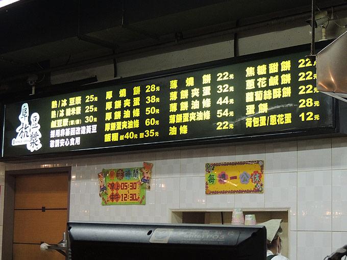阜杭豆漿のメニュー表