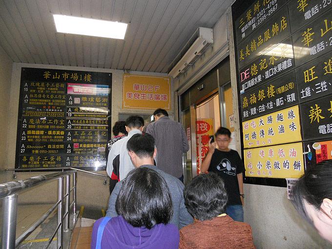 8時に阜杭豆漿へ到着。すでに行列が並んでいました。