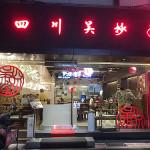 台湾へ家族7人で旅した旅行記(2日目)-ルネッサンススパ〜四川呉抄手|2014冬