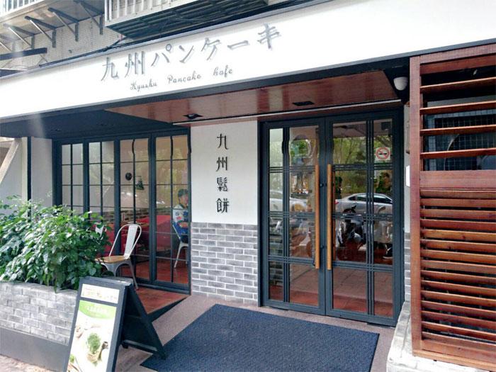 「九州パンケーキ」は九州産の素材にこだわったパンケーキ屋さん。