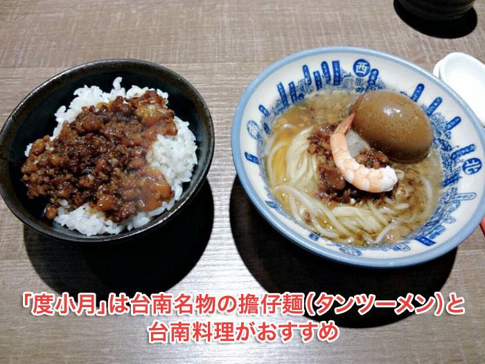 「度小月」は台南名物の擔仔麺(タンツーメン)と台南料理がおすすめ