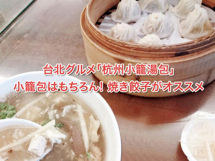 台北グルメ「杭州小籠湯包」小籠包はもちろん焼き餃子がオススメ