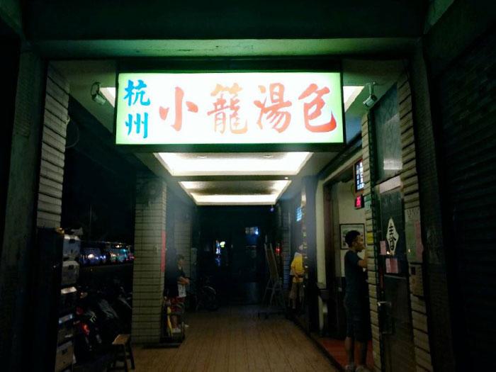 台北グルメ「杭州小籠湯包」お店の看板はこちら!