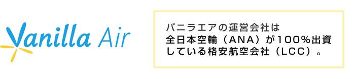 バニラエアの運営会社は全日本空輪(ANA)が100%出資する格安航空会社(LCC)です。