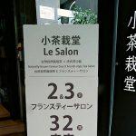 小茶栽堂Le Salon 永康店茶芸館&オーガニック台湾茶が買える