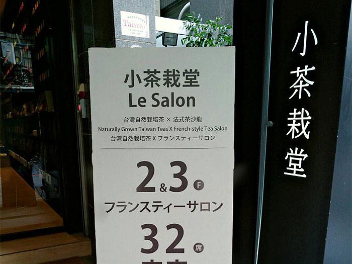 茶芸館&オーガニック台湾茶が買える小茶栽堂Le Salon永康店