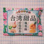 チロルチョコの台湾スイーツ味!タピオカミルクティーとパイナップルケーキ