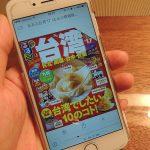 台湾のおすすめの本・旅行ガイドブック【2020年】