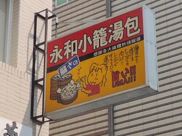 永和小籠湯包のお店の看板