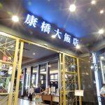 高雄のカインドネス ホテル(康橋大飯店六合夜市七賢館)はコスパ最高でオススメ!