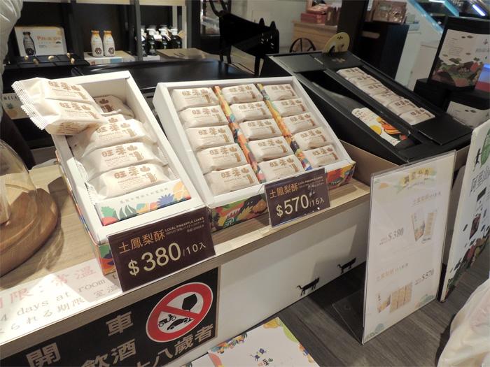 旺來山のパイナップルケーキは10個入りと15個入りと販売していました。