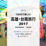 高雄・台南旅行記「3泊4日でおいしいグルメを楽しむ旅」(2017年5月)