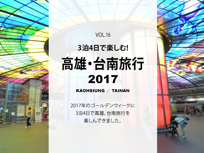 台湾旅行記「3泊4日で楽しむ!高雄・台南旅行」(2017年5月)