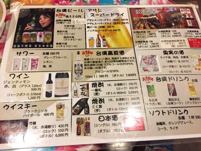 台湾ビールも置いてありました。※今回はスーパードライを注文