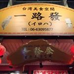 大阪・新大阪で台湾料理を食べるなら「一路發(イロハ)」がおすすめ