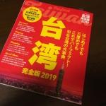 台湾 完全版2019 ボリューム満点でこれ一冊あれば他の本はいらない?