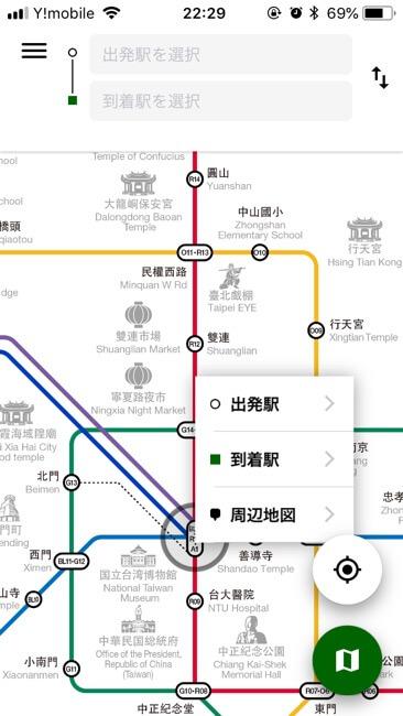 まず出発駅を選びます。ここでは台北駅を選択。