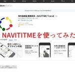 台湾旅行で使える!無料の乗り換えアプリ「NAVITAIME Transit」移動がラクラク♪