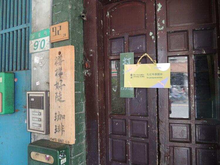 コリアンダー料理教室の入り口。ドアに準備中と書かれていました。
