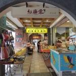 台湾お土産にドライフルーツを買うなら迪化街の紅海堂がおすすめ