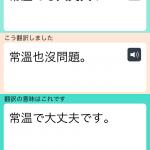 無料通訳アプリ「VoiceTra」台湾旅行で実際に使って便利だった!