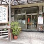 台湾で酵素ドリンクを買うなら清浄母語がおすすめ!オーガニック食材が満載