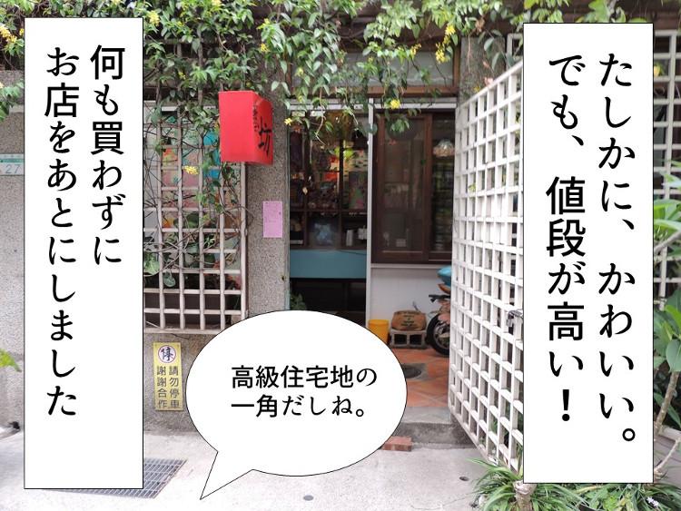 彰藝坊(ザンイファン)は永康街にあるのでお店の商品もすこし高めでした。