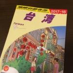 地球の歩き方 台湾 初心者がガイドブック本を選ぶならまずこれ!