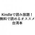 Kindleで読み放題!無料で読めるおすすめの台湾本をまとめたよ