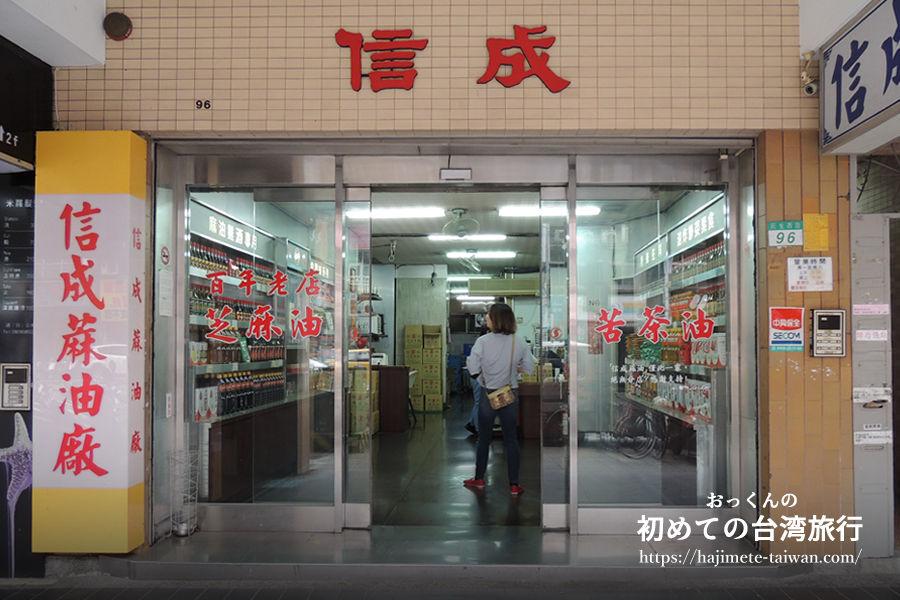 信成蔴油廠(HSIN CHEN)は老舗のごま油メーカー。地元で人気のお店です。