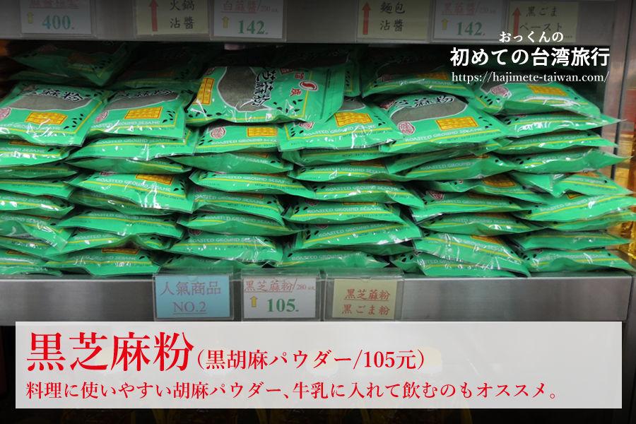 黒芝麻粉(黒胡麻パウダー/105元)