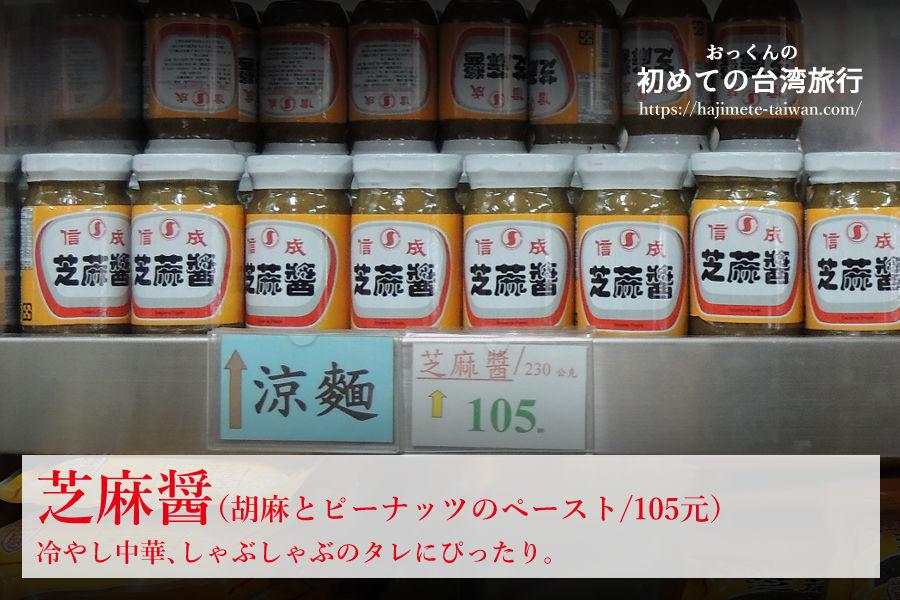 芝麻醤(胡麻とピーナッツのペースト/105元)