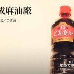 「信成麻油廠」純度100%のごま油はお土産にもぴったり(台北)